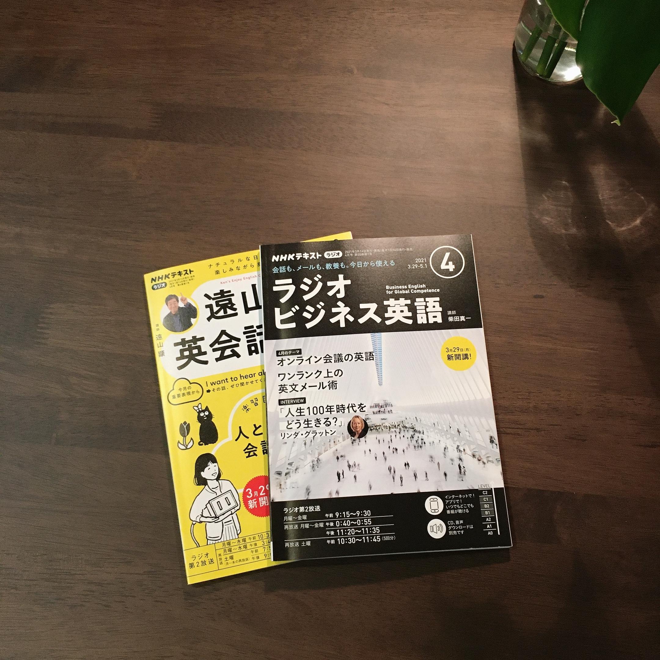 NHKラジオで英語学習