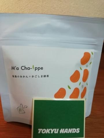 桜島小みかん×かごしま緑茶。東急ハンズで購入しました。