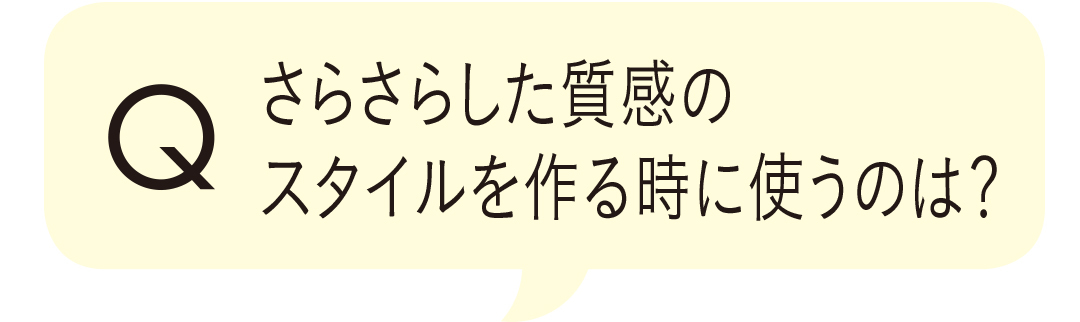 ヘアオイル&スタイリング剤の使い方まとめ♡ 【可愛いの基本ビューティ】 _1_12