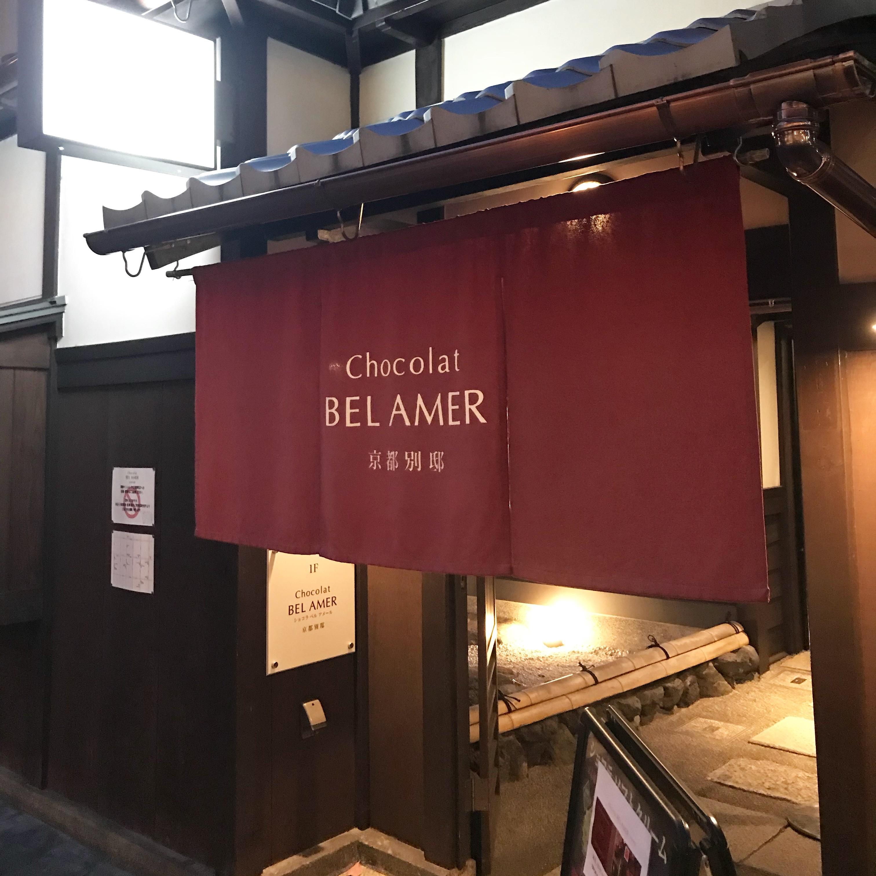 京都で人気チョコ!BEL AMER❤︎_1_1