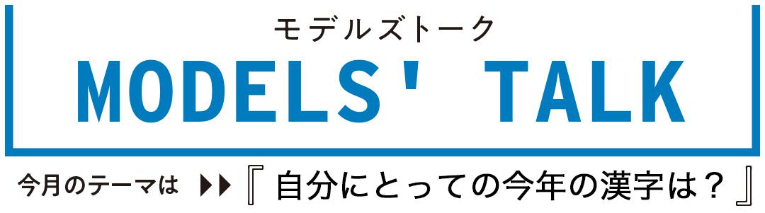 MODESLS' TALK 自分にとっての今年の漢字は?