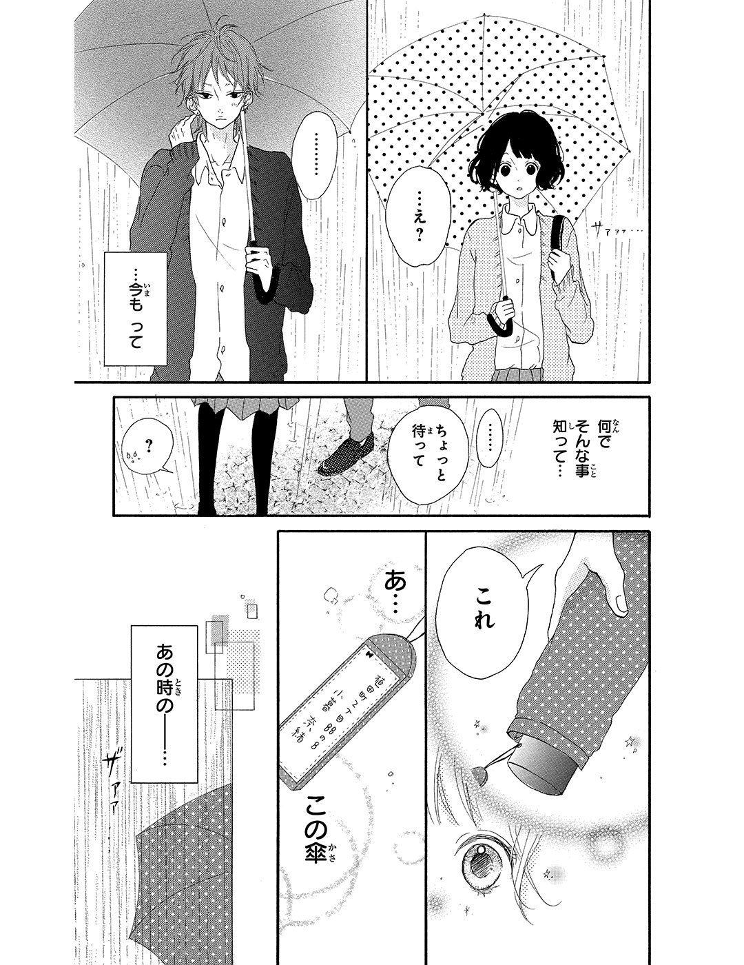 honey 第1話|試し読み_1_1-32