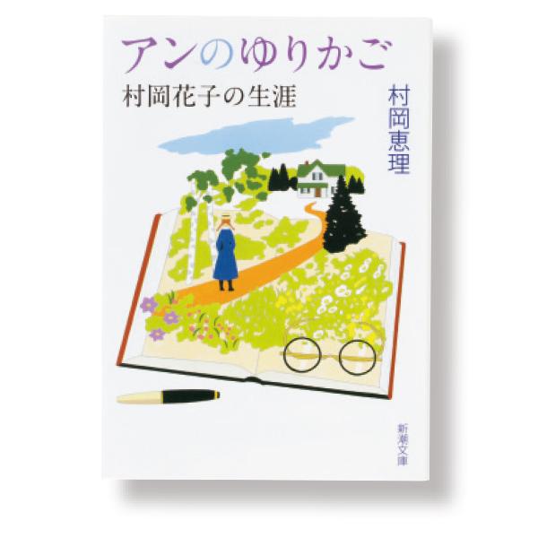 『アンのゆりかご 村岡花子の生涯』 村岡恵理