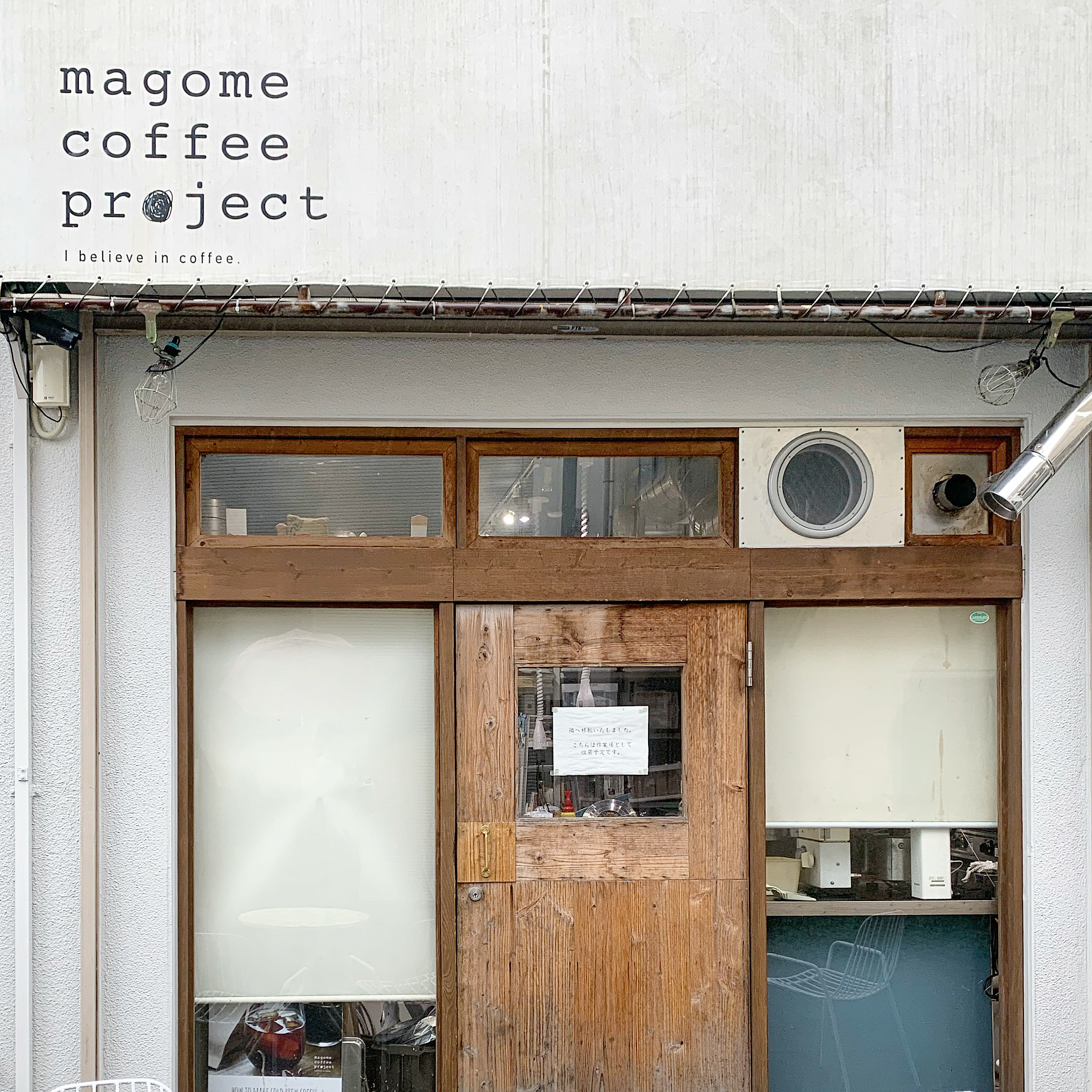 【千葉カフェ】magome coffee project❤︎_1_1