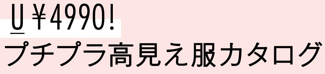 U ¥4990! プチプラ高見え服カタログ
