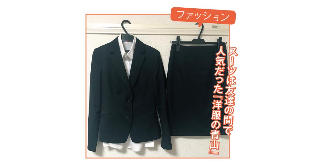商社の一般職の就活秘策★ESの書き方やスーツも見せます!_1_3-3