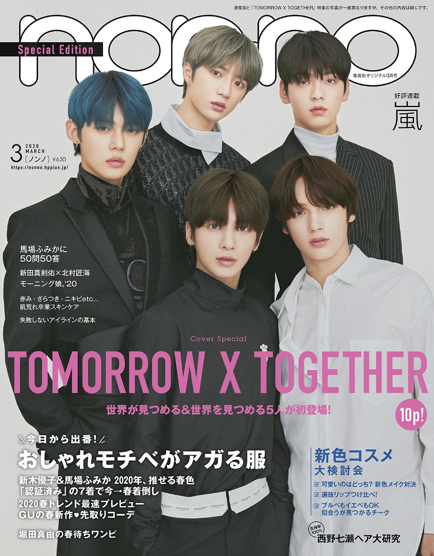 TOMORROW X TOGETHER(TXT)