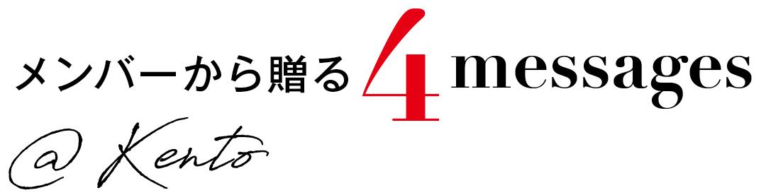 メンバーから贈る4messages @Kento