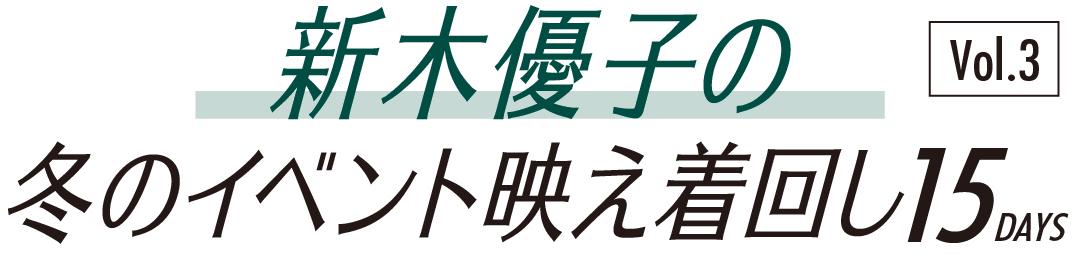 新木優子の冬のイベント映え着回し15days vol.3