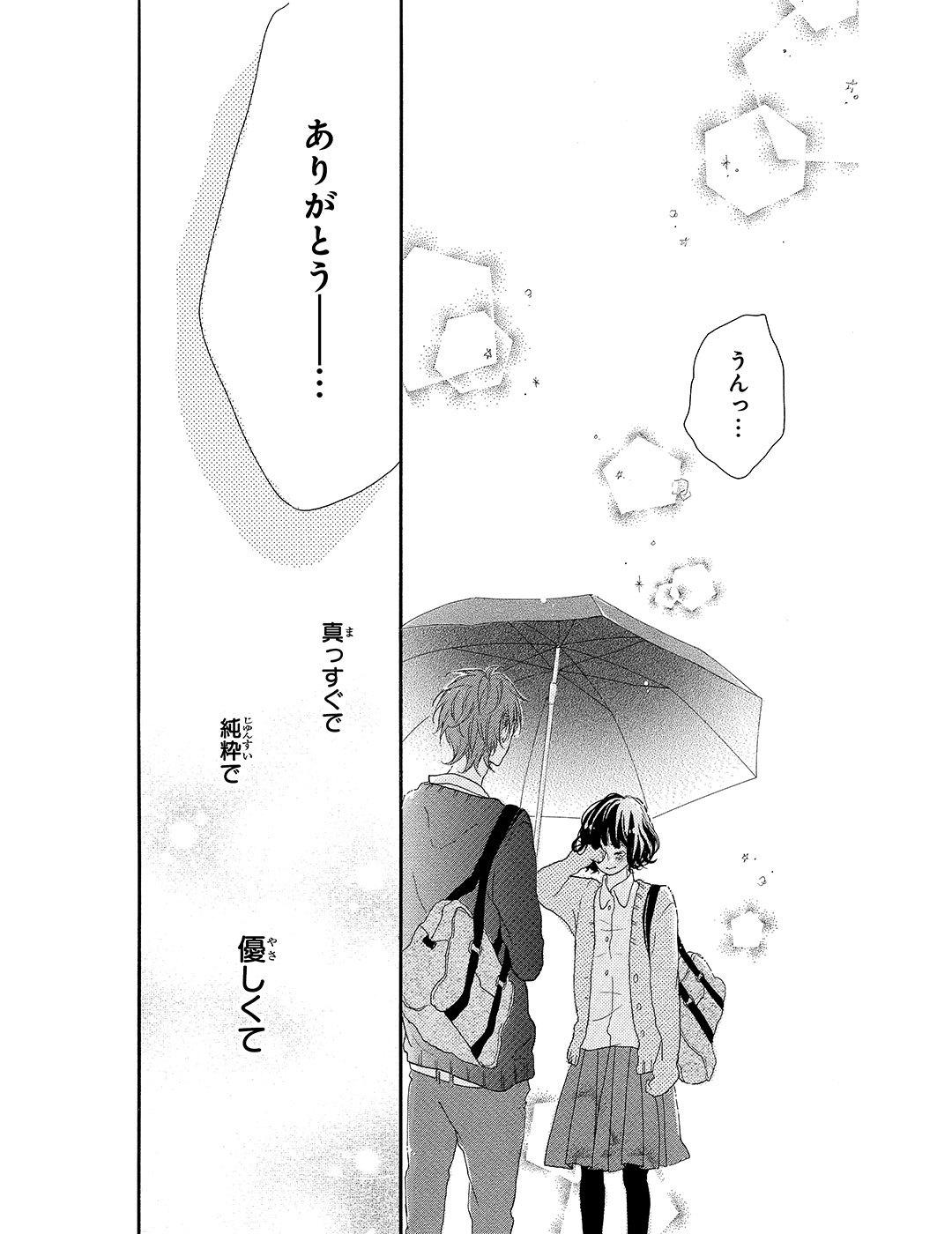 honey 第1話|試し読み_1_1-41