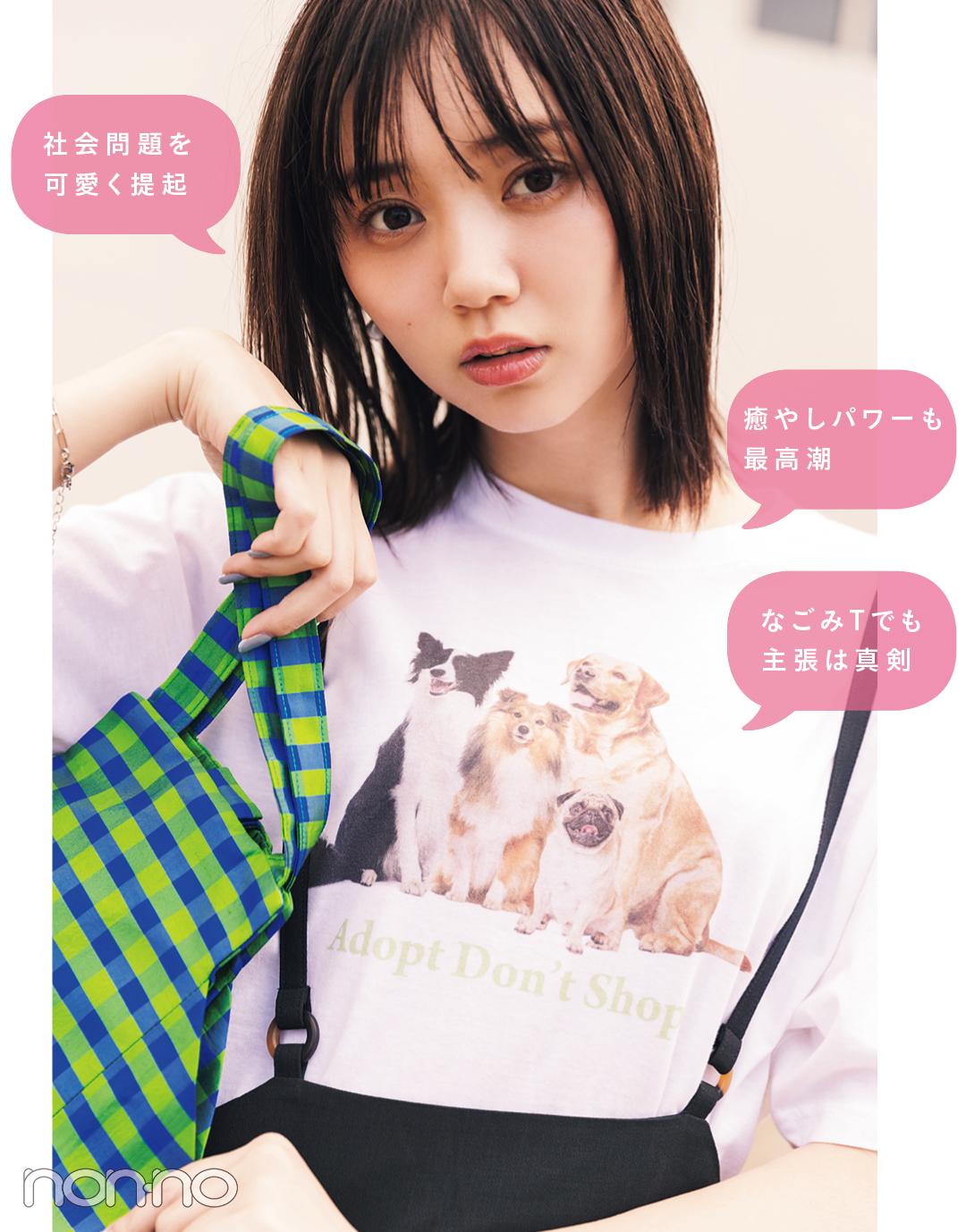 江野沢愛美が着るW♥CのメッセージTシャツコーデ38