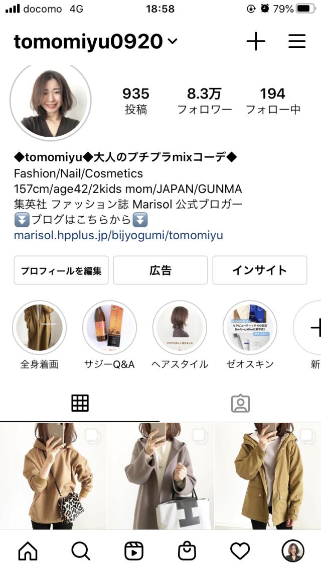 『UNIQLO』ハイゲージニット×カラーパンツ【tomomiyuコーデ】_1_9