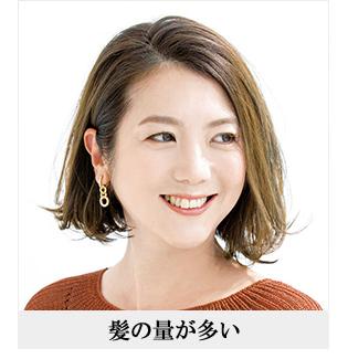 40代の髪型 髪の量が多い人向けのヘアスタイル