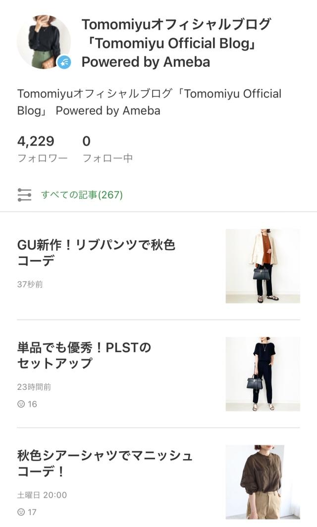 GU新作!リブパンツで秋色スタイル【tomomiyuコーデ】_1_12