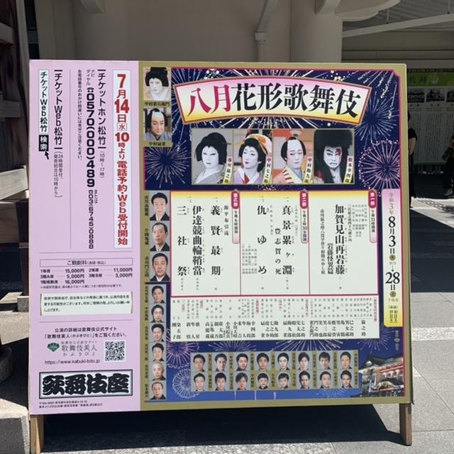 誕生日は恒例の八月花形歌舞伎へ_1_3