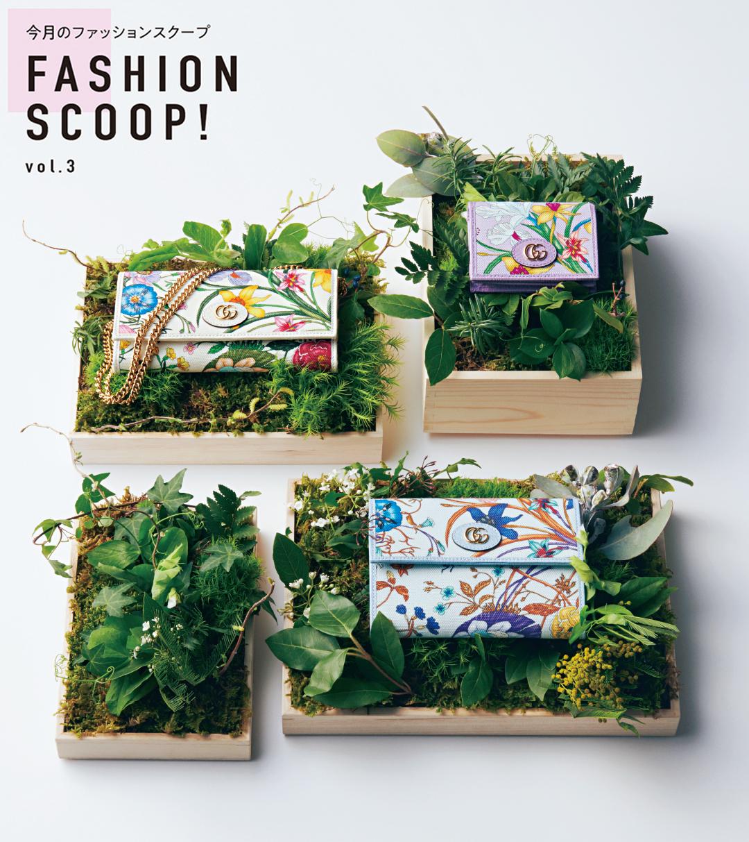 今月のファッションスクープ FASHION SCOOP! vol.3