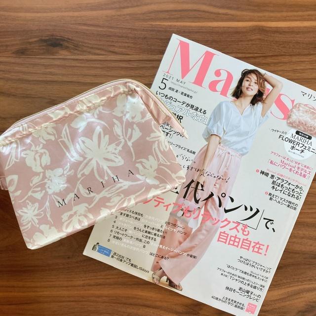 Marisol5月号付録「MARIHAのフェミニンポーチ」 4/7発売_1_1