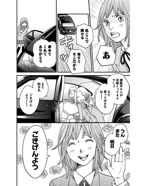 『花男』の続編『花のち晴れ〜花男 Next Season〜』が、4月からドラマ化されますよー!【パクチー先輩の漫画日記 #9】_1_1-21