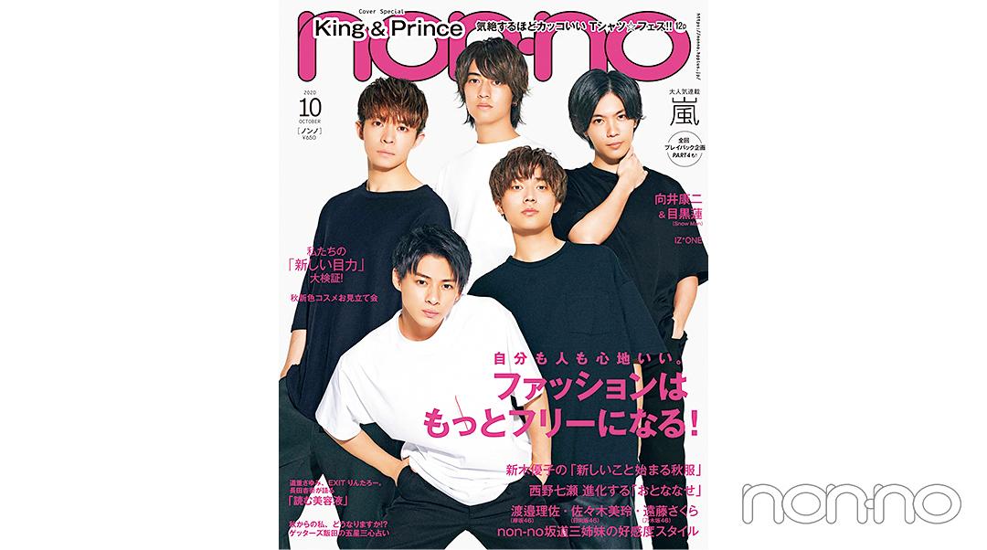 non-no 50th Anniversary 2020年10月号の表紙