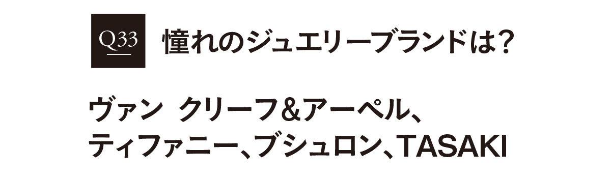2020おしゃれ白書4_5