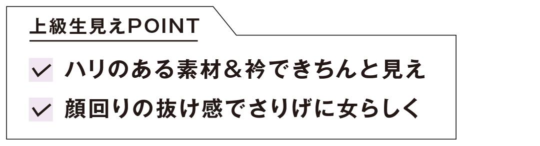20歳からの抜け感シャツ☆大人っぽコーデで5通りに着回し!_1_2