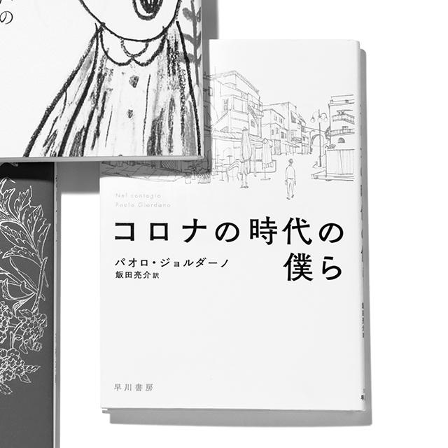 『コロナの時代の僕ら』 パオロ・ジョルダーノ  飯田亮介/訳 早川書房 ¥1,300