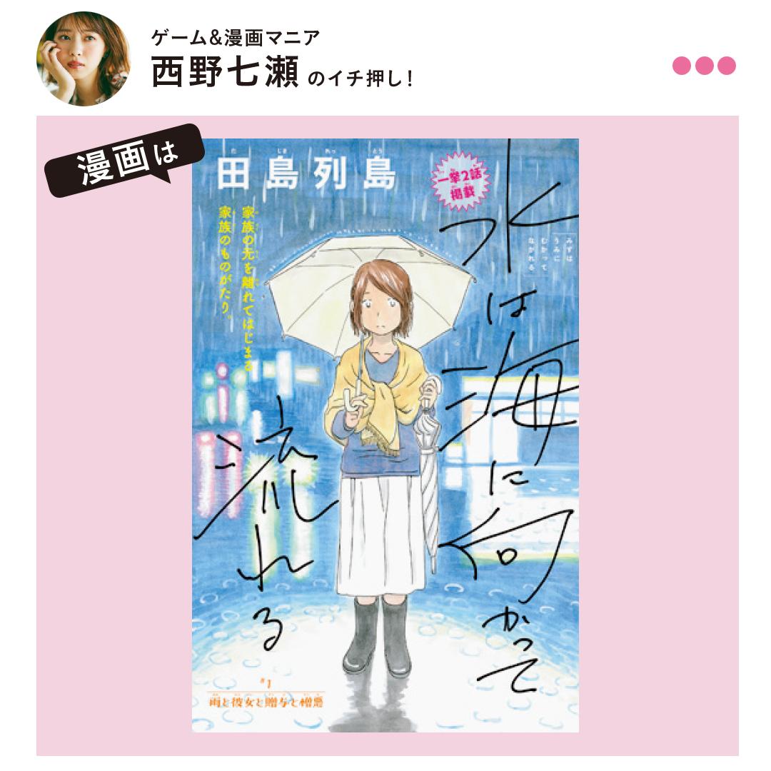 新川優愛&西野七瀬が2019年も夢中になりそうなゲーム&マンガは?_1_2-2