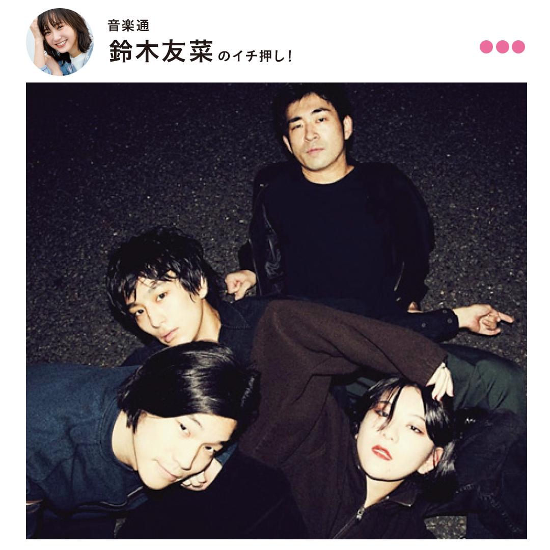 新木優子&馬場ふみか&鈴木友菜が2019年に注目してるミュージシャンって?_1_2-2