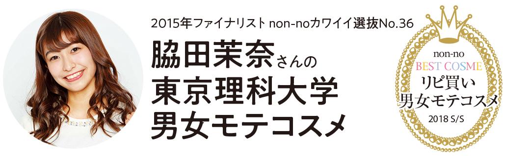 慶応義塾大学・理系美人コンテスト2017グランプリが選んだリピ買いコスメは?_2_1
