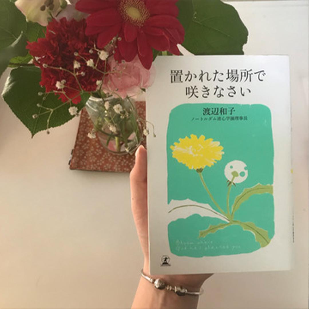 置かれた場所で咲きなさい(著者:渡辺和子)