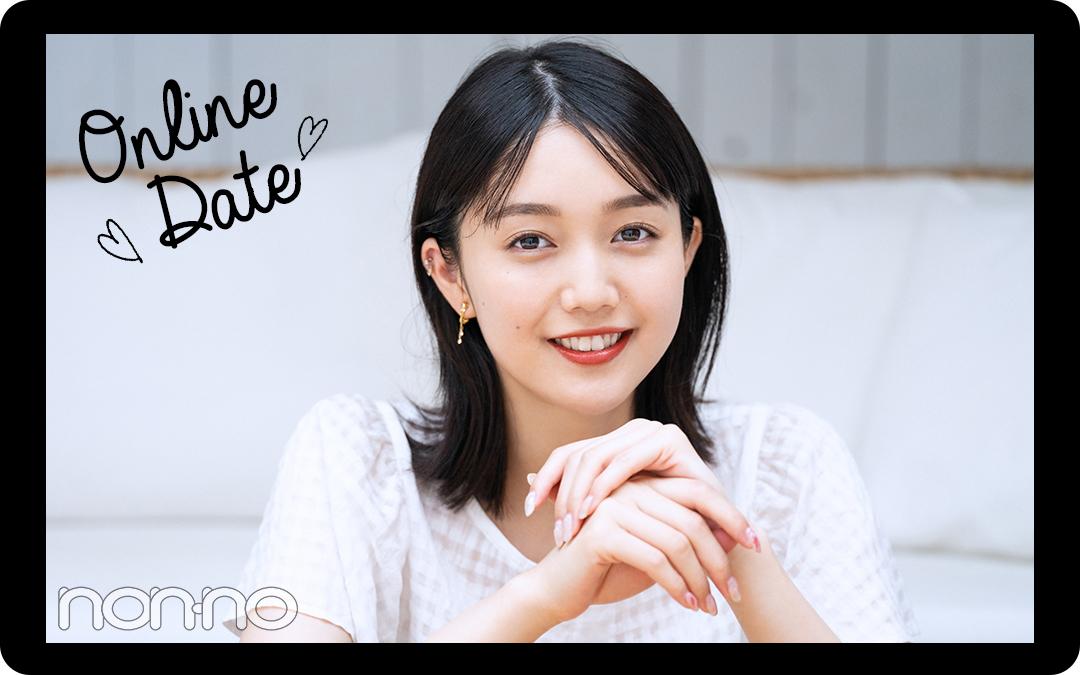 1回目♡オンラインデート