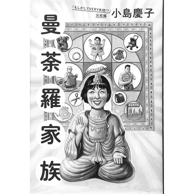『曼荼羅家族 「もしかしてVERY失格!?」 完結編』 小島慶子 光文社 ¥1,500