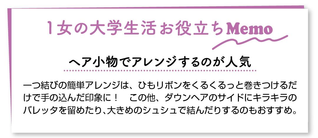 春から大学生必見! 横田真悠の新1女のための好印象着回し★ Day16~20_1_4