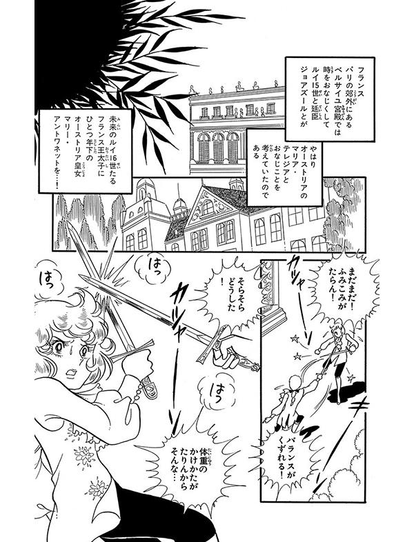 ベルサイユのばら 完全版 漫画試し読み16