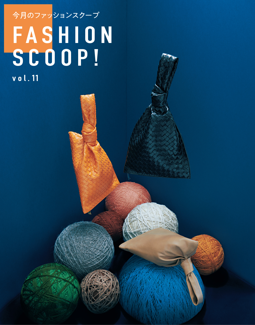 今月のファッションスクープ FASHION SCOOP! vol.11