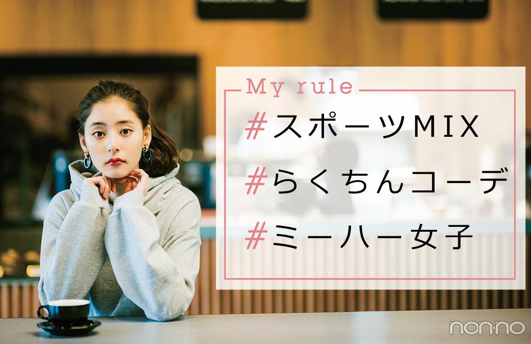 My rule(マイルール)