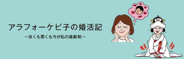 アラフォー婚活記