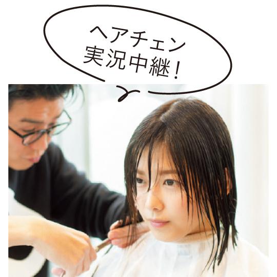 新ノンノモデル渡邉理佐(欅坂46)、夏モテヘアに変身!【Before‐Afterアリ!】_1_3-1
