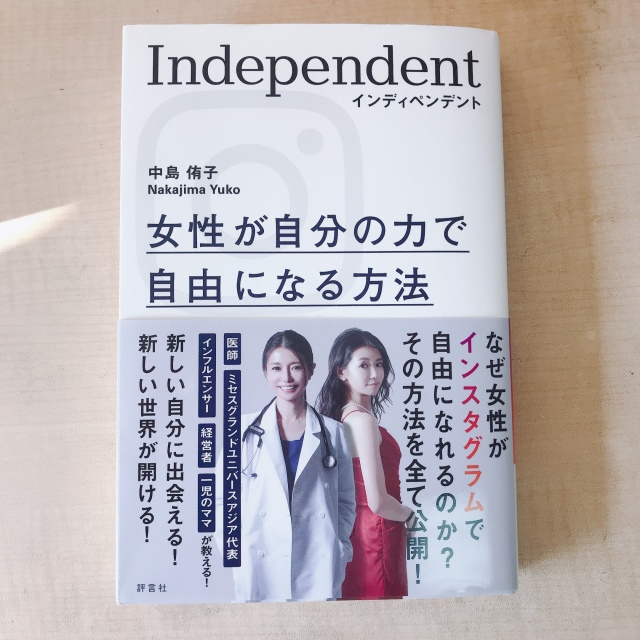 『Independent』美女組no137中島侑子ちゃん祝出版!_1_1