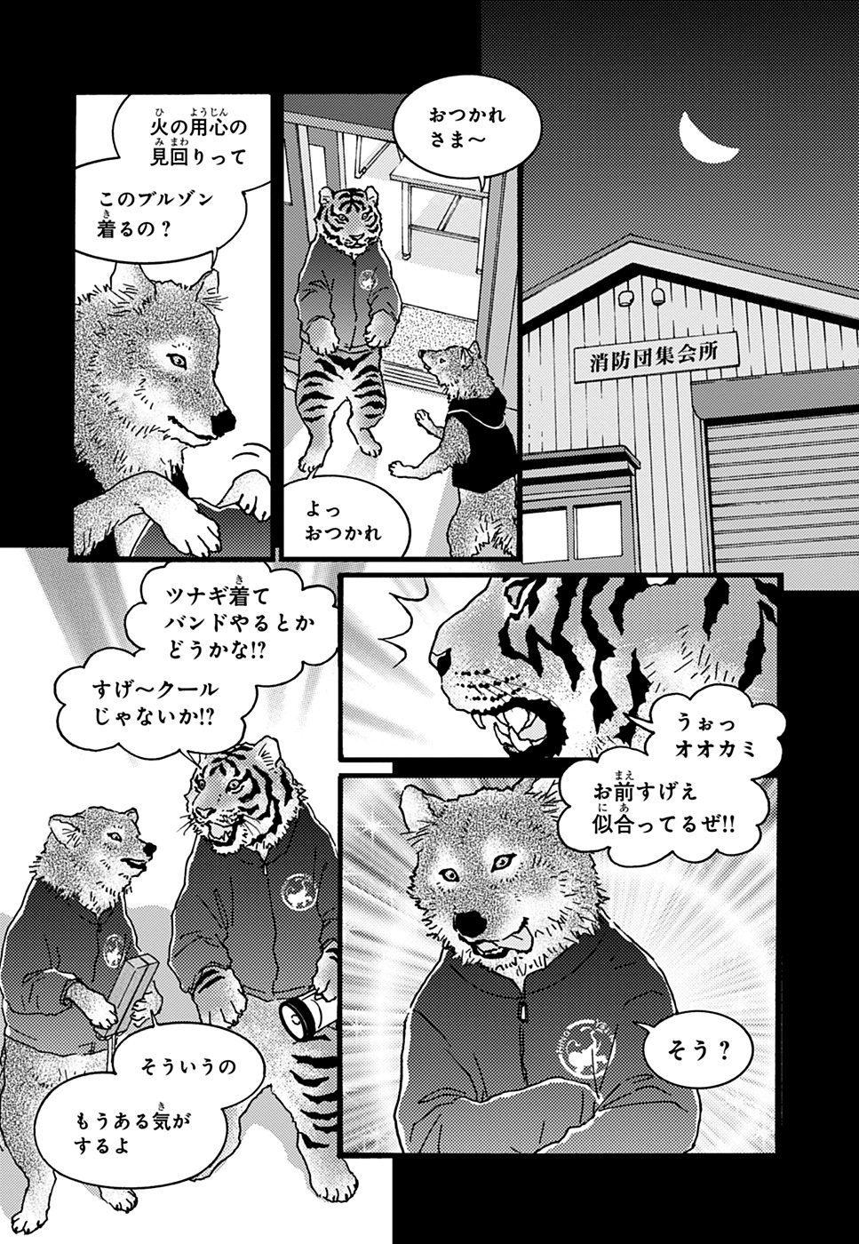 しろくまカフェ today's special 漫画試し読み23