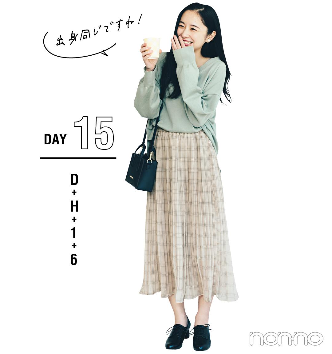 #春から大学生必見! 4月デビューは堀田真由の好かれ着回しで大成功★ 【day11〜15】_1_6