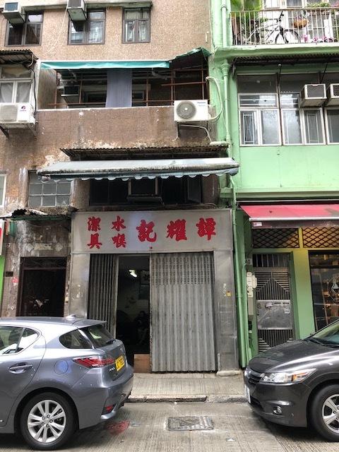 香港ツアーシリーズ。西営盤ではこちらがオススメ♪_1_2-2