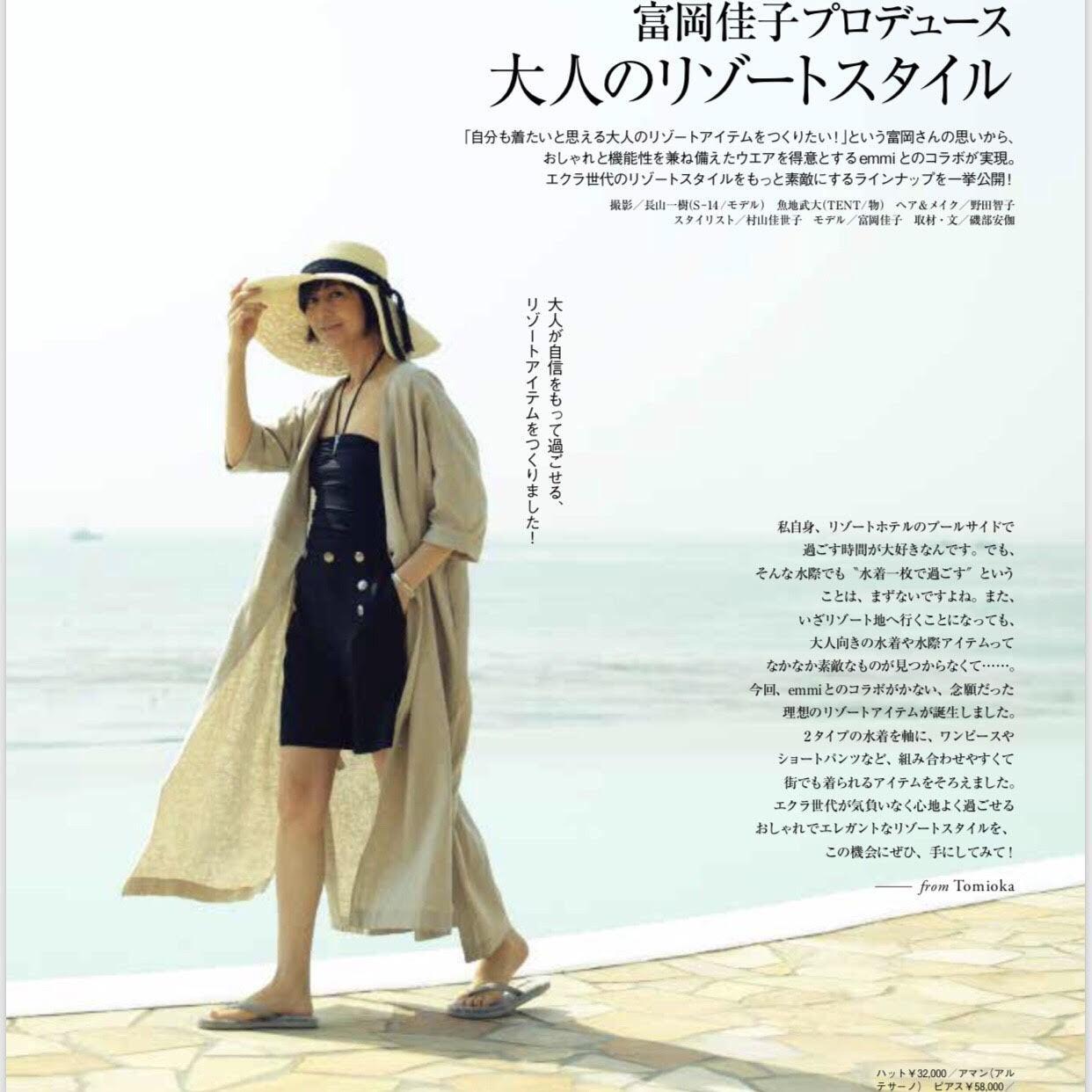 [富岡佳子private life]YOSHIKO TOMIOKA for emmi_1_1