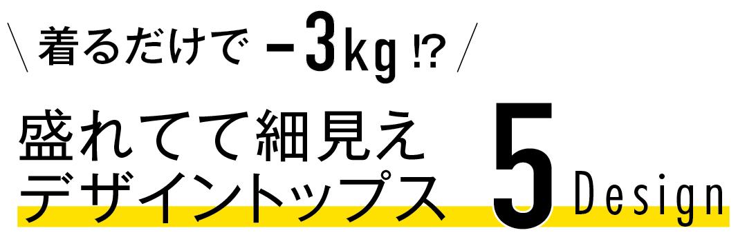 着るだけで−3kg!? 盛れてて細見えデザイントップス5Design