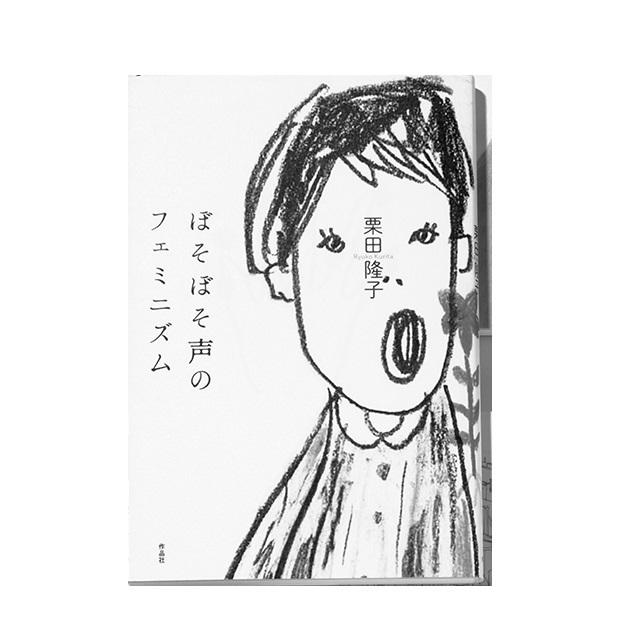 『ぼそぼそ声のフェミニズム』 栗田隆子 作品社 ¥1,800