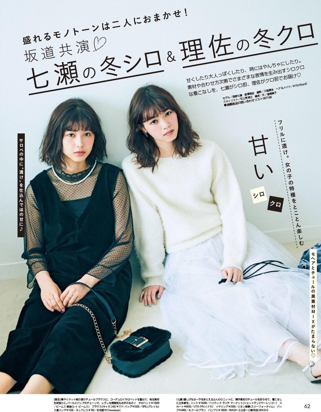 坂道共演♡七瀬の冬シロ&理佐の冬クロ