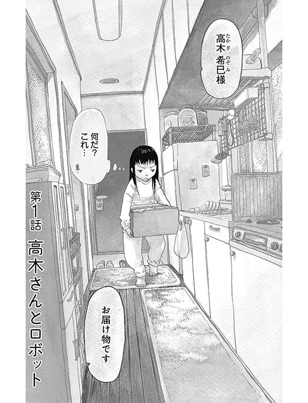 孤食ロボット 漫画試し読み2