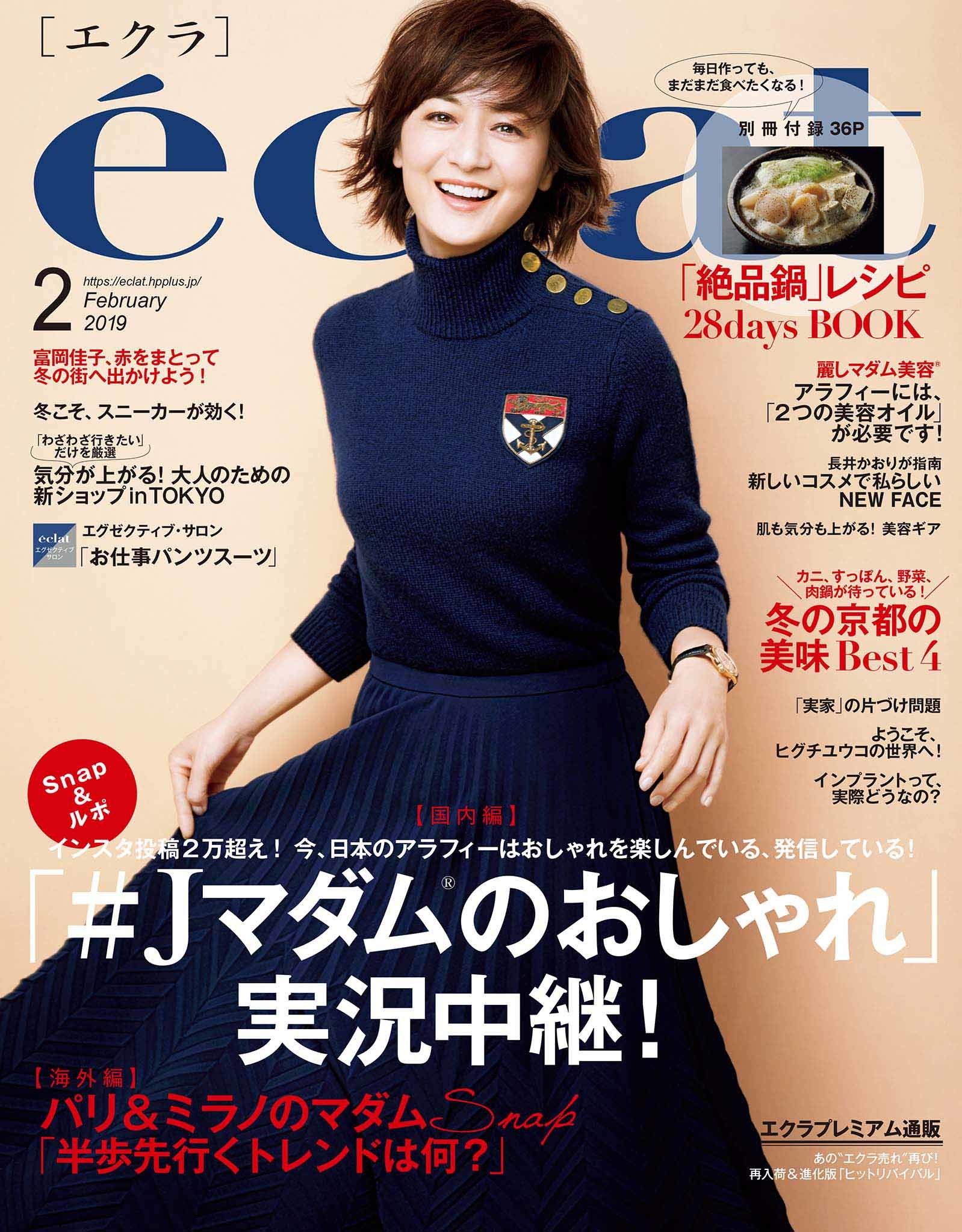 エクラ2月号、発売です!_1_1