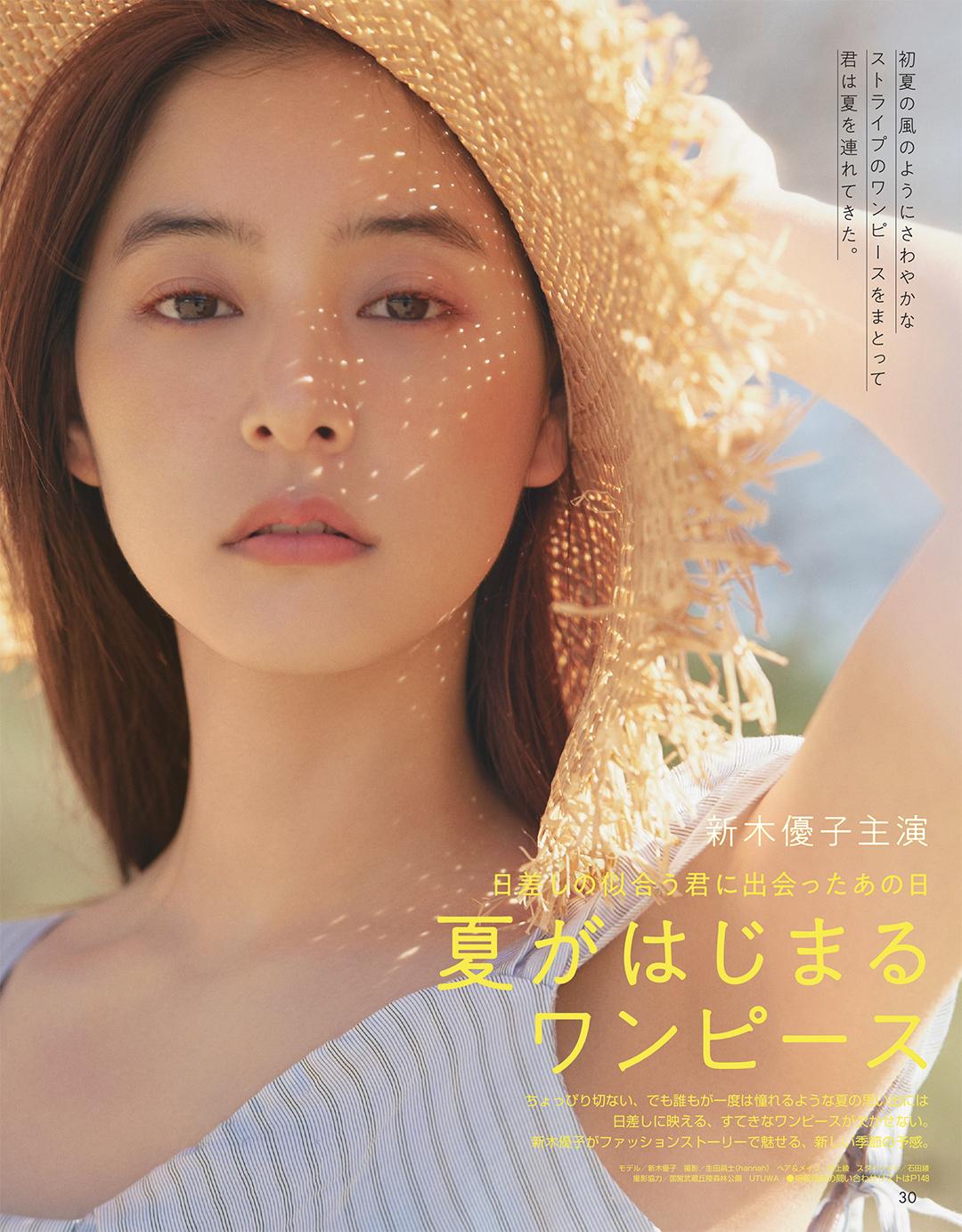 新木優子主演「夏がはじまるワンピース」