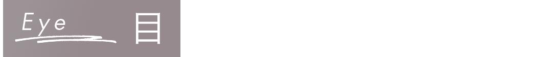 【図解つき】新ノンノモデル山田愛奈は話題の「真顔女子」♡ 気になるメイク法を超ていねい解説!_1_5